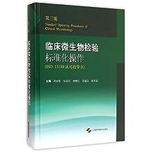 临床微生物检验标准化操作(第三版)