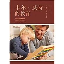 卡尔·威特的教育(为孩子教育而写,跨越三个世纪的教育家的家庭教育经验总结,是教育成功孩子的百科全书)