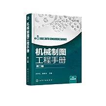 机械制图工程手册  第二版