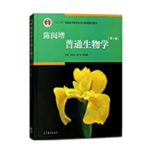 十二五 普通高等教育本科国家级规划教材:陈阅增普通生物学(第4版)