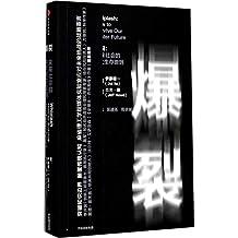 爆裂[美]伊藤穰一杰夫·豪 , 9787508680231