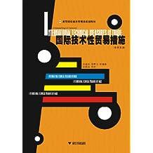 高等院校经济管理类规划教材:国际技术性贸易措施(中英文版)