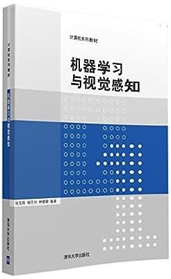 计算机系列教材:机器学习与视觉感知.pdf