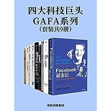 四大科技巨头GAFA系列(从Facebook的秘密往事中获得启发;了解苹果公司的三个关键人物;学习谷歌亚马逊的企业战略)