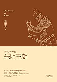 朱明王朝 (易中天中華史 21)