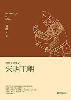 """""""朱明王朝 (易中天中華史 21)"""",作者:[易中天]"""