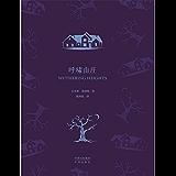 呼啸山庄(典藏版) (世界文学名著(全译本))