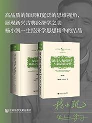 楊小凱學術文庫(全兩冊)【楊小凱一生經濟學思想精華的結晶】