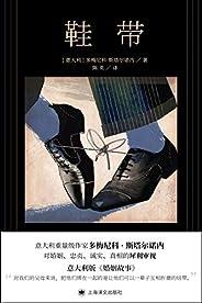 鞋帶【上海譯文出品!意大利版《婚姻故事》,暴露婚姻生活壓抑和疼痛,直擊生活痛點,那不勒斯四部曲譯者最新譯作】
