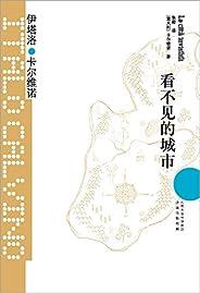 看不見的城市(王小波的精神偶像,以驚人的想象力影響世界文學!豆瓣4萬讀者9.0+分評價?。?(卡爾維諾經典)