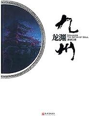 九州·龙渊(唐缺最经典作品《九州·英雄》的同系列中篇集)(九州书系)