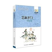 百年百部中国儿童文学经典书系(2016版):芝麻开门