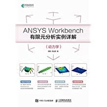 ANSYS Workbench有限元分析实例详解(动力学)(异步图书)