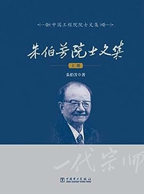 中国工程院院士文集:朱伯芳院士文集.pdf