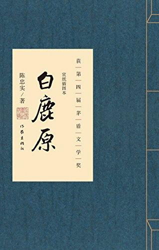 白鹿原(精排典藏版)