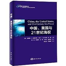 海洋战略与海洋强国论丛:中国、美国与21世纪海权