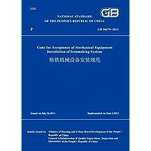 GB50679-2011炼铁机械设备安装规范(英文版) (English Edition)