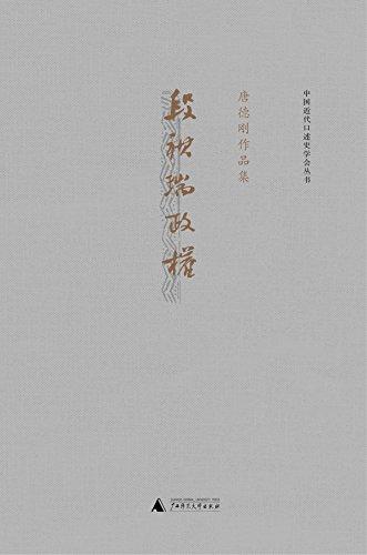 段祺瑞政權:民國史軍閥篇