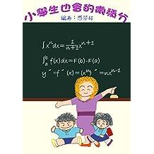 小学生也会的微积分 (Traditional Chinese Edition)