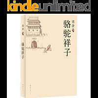 駱駝祥子(新課標,老舍經典小說)