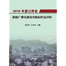 2016年度江西省报纸广播电视优秀新闻作品评析