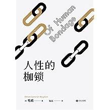 人性的枷锁(故事大师毛姆自传性代表作,全新译本288条注释深度解读。生命既无意义,只求不负我心。)(果麦经典)
