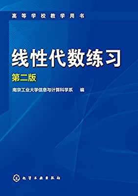 高等学校教学用书:线性代数练习.pdf