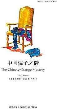 中國橘子之謎