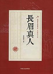 长眉真人 (民国武侠小说典藏文库·还珠楼主卷)
