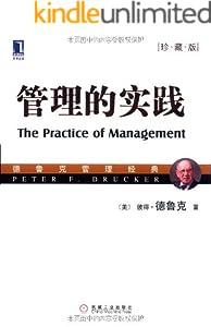管理的實踐(珍藏版) (德魯克管理經典)
