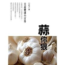 蒜你狠《大蒜健康小百科》 (Traditional Chinese Edition)