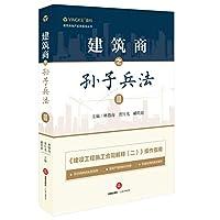 建筑房地产实务指导丛书:建筑商之孙子兵法3