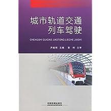城市轨道交通列车驾驶