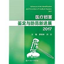 医疗损害鉴定与防范新进展2017