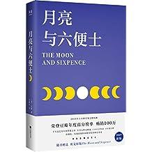 月亮与六便士(2019彩插新版)(附赠英文原版)