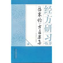 《伤寒论》方医案集 (经方研习书系)