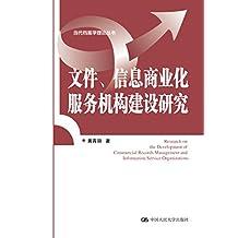 文件、信息商业化服务机构建设研究(当代档案学理论丛书)