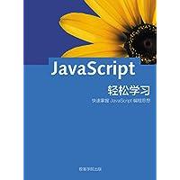 轻松学习 JavaScript (极客学院)