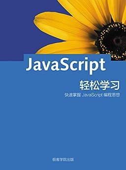 """""""轻松学习 JavaScript (极客学院)"""",作者:[极客学院]"""