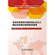 毛泽东思想和中国特色社会主义理论体系概论案例教学指导