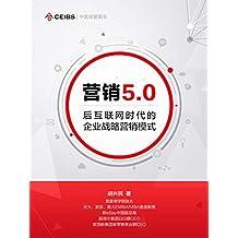 营销5.0:后互联网时代的企业战略营销模式