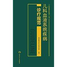 儿科血液系统疾病诊疗规范 (儿科疾病诊疗规范丛书)