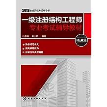 一级注册结构工程师专业考试辅导教材·精讲篇