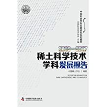 2016-2017稀土科学技术学科发展报告 (中国科协学科发展研究系列报告)