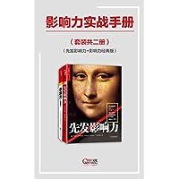 影响力实战手册(先发影响力+影响力经典版)(套装共两册)