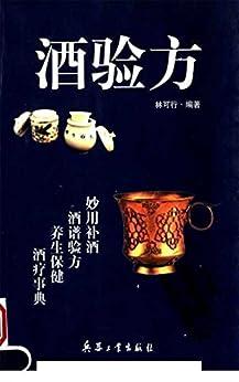 """""""酒验方"""",作者:[林可行]"""