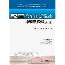 汽车自动变速器原理与检修(第2版)