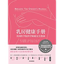 乳房健康手册:美国医学院科学防癌完全指南(安吉丽娜·朱莉主刀医生力作,每个人都能看懂的女性健康科普。冯唐、丁香妈妈倾情推荐。)
