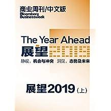 商业周刊/中文版:The Year Ahead 展望2019(上)