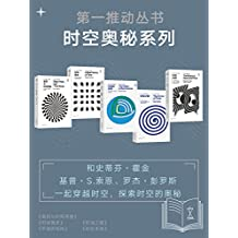 第一推动丛书·时空奥秘系列(和霍金、索恩、彭罗斯一起穿越时空,探索时空的奥秘)(新版套装共5册)
